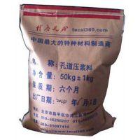 高和建材【流动性块强度高丶孔道压浆料】厂家直销 18875227025