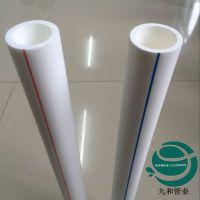 厂家直销PPR冷水管、供应九和PP-R冷水管材 优质PP-R生产厂家