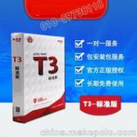 用友U8北京报价,用友U8财务软件北京代理商