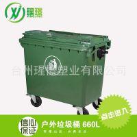 660L环卫垃圾桶户外周转用垃圾桶物业垃圾桶物业小区广场学校特价