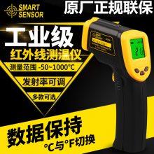 希玛 AR300 高精度非接触式红外线测温仪 工业用电子温度计