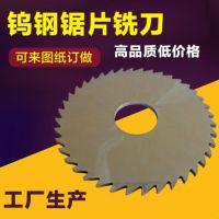 科弘钨钢锯片铣刀定做生产厂家非标刀具成型刀倒角刀