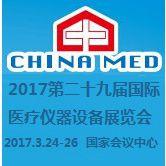 2017第二十九届国际医疗仪器设备展览会