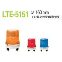 启晟LTE-5151 LED常亮频闪型警示灯岗亭专用警示灯可选安装方式