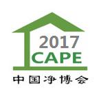 2017第13届中国国际新风系统与空气净化产业展览会(CAPE中国净博会)