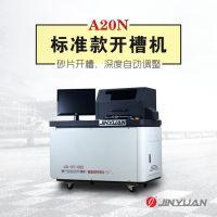 津元全自动标准版开槽机A20N