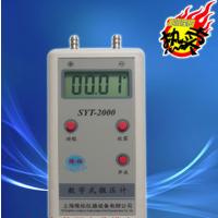 SYT-2000数字式微压计、隆拓生产手持式数字压力计