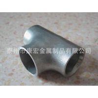 厂家直销不锈钢焊接三通、 国标304不锈钢管件 管件