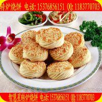 万能烧饼炉  转炉烧饼机 山东 河南 江苏 上海 黑龙江供应烧饼炉