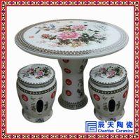 景德镇陶瓷桌凳户外园林庭院陶瓷摆件桌凳