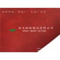 厂家直销环保皮革背胶 鞋材厂、箱包厂专用背胶