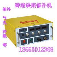 供应汇米特HMT-09金属铸件电火花堆焊修补焊机