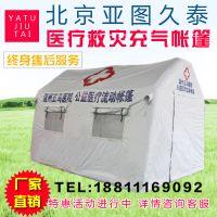 亚图久泰便携式应急医疗充气帐篷 速开户外野营车载救援帐篷