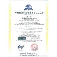 职业健康安全管理体系认证证书