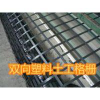 双向塑料土工格栅厂家广东省潮州市双向塑料土工格栅价格低
