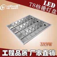 华辉照明led t8格栅灯盘600x600mm/3x9W天花灯厂家直销提供贴牌
