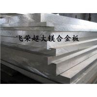厂家直销优质耐腐蚀镁合金板 高性能镁合金板