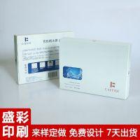 盛彩厂家可定制美白保湿面膜折叠纸盒 水光针礼品彩盒 护肤品通用包装盒子 免费设计