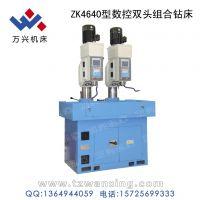 ZK4640型数控双头组合钻床  厂家直销 供应钻床 销量领先