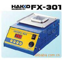 供应HAKKO无铅熔锡炉 FX-301