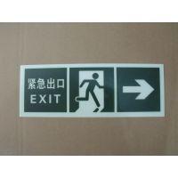 自发光夜光导向牌,蓄光型亚克力,PVC磨砂带背胶丝网印刷安全出口疏散指示消防标志牌
