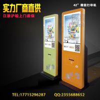 工厂直销 42寸立式微信照片打印机 定制软件微信广告机 吸粉神器