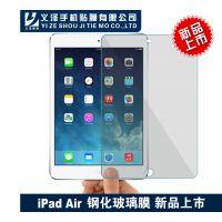 ipad air 平板电脑钢化玻璃膜 超强防爆钢化膜 苹果0.33贴膜