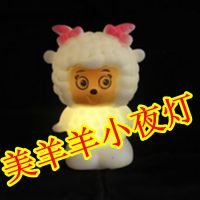 美羊羊七彩小夜灯 电子礼品厂家 广告促销儿童发光玩具 地摊货源