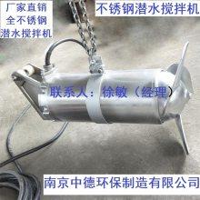 潜水搅拌机潜水深度可以根据需要进行垂直方向的调节,而且在水平面内可绕导杆旋转的角度为±60°