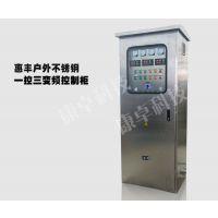 南京惠丰变频控制柜制造哪家好