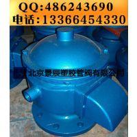 JAV-I型北京景辰夹套保温呼吸阀 焦化厂专用夹套呼吸阀