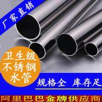 厂家直供双卡压式水管 304不锈钢卫生级水管 DN25不锈钢水管批发
