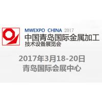 2017第十五届中国青岛国际金属加工技术设备展览会