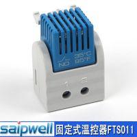 供应FTS011温度固定式温控器 温度开关温控器 机柜温度控制器
