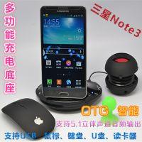 电商热销 三星GALAXY S3/S4多功能充电底座 OTG COMBO手机读卡器