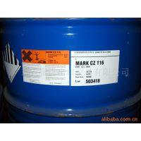 供应玩具钙锌稳定剂 MARK CZ116