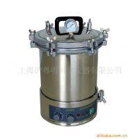 供应YXQ-LS-18SI手提式高压蒸汽灭菌器  博迅18L灭菌器