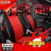汽车四季通用座套 科鲁兹捷达朗动专车专用全包围座套坐垫