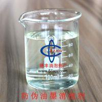 供应防伪油墨消泡剂 实价销售 用量少 优级品消泡剂