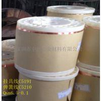 锡磷青铜丝 Qsn6.5-4铜线 磷铜线供应