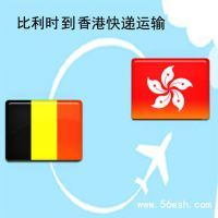 承接比利时快递到香港进口运输(TNT国际空运)