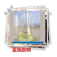 惠州亚氯酸钠 92漂白批发报价