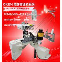 奥玲粗线四针车 护腕拼缝机 四针六拉带机 RN-6300-4D 定做特种机