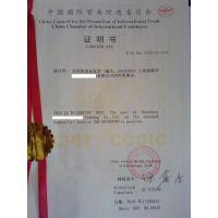 利比亚出口商登记证商事加签