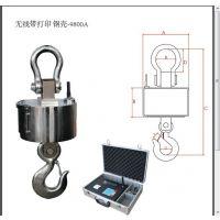 五十吨无线电子吊秤/50T无线吊磅/无线行车秤