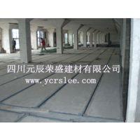 供应钢骨架轻型楼板 ;供应发泡水泥复合板