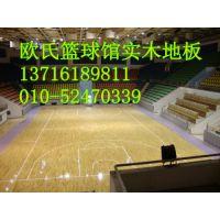 实木体育木地板专家 实木地板品牌 篮球木地板厚度