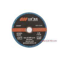 永泰107*1.2*16切割片砂轮片不锈钢专切铁钢材