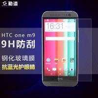 HTCM9钢化膜手机彩色贴膜手机卡通贴膜玻璃磨砂膜手机膜包装