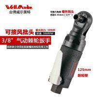 台湾WellMade品牌可接螺丝批头 超短型3/8寸气动棘轮扳手WW-5311